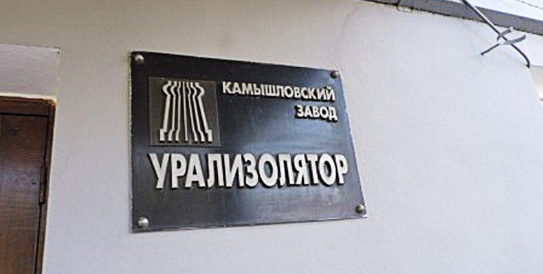 На «Урализоляторе»  чествовали ветеранов-заводчан