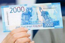 Появились новые банкноты