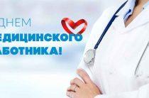 ЦРБ: с заботой о здоровье
