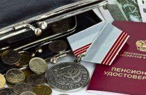 Увеличена выплата ветеранам