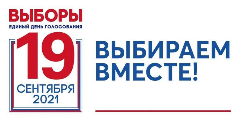 Зарегистрированы кандидаты