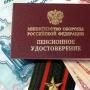 Военные пенсионеры на «гражданке»