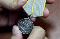 Утерянная медаль
